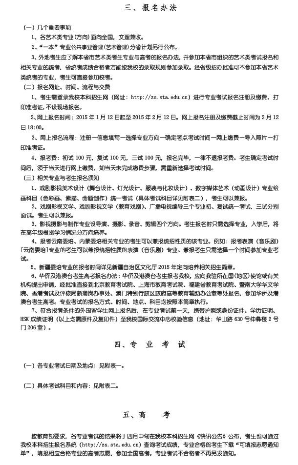 上海戏剧学院02