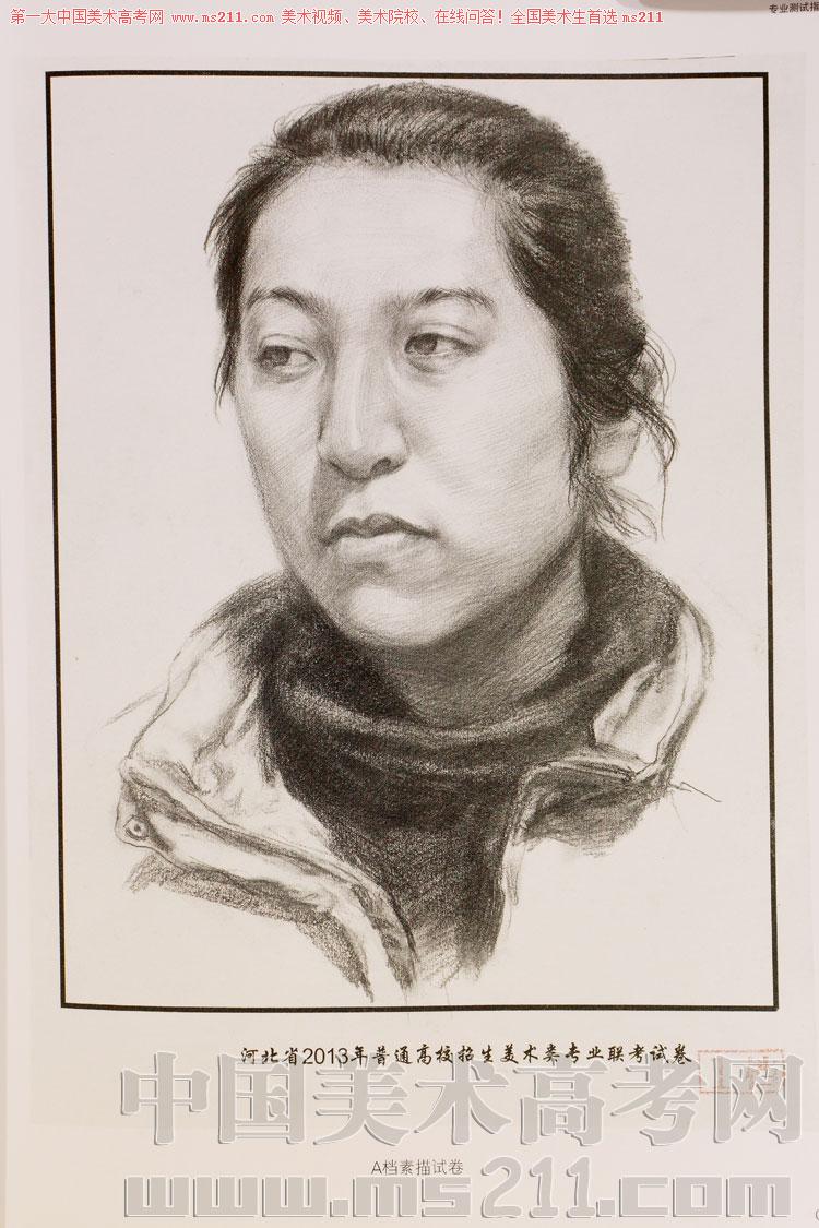 2013年河北美术联考优秀美术试卷素描头像(按