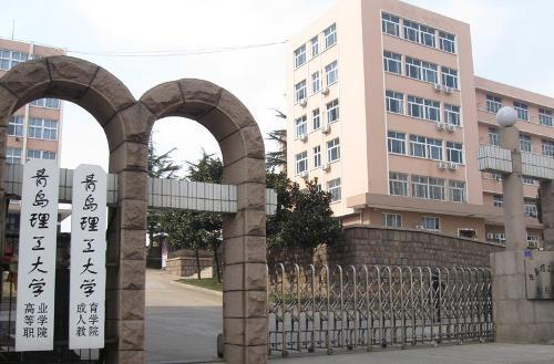 青岛理工大学排名_青岛理工大学