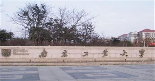 2015年南京工业大学艺术类专业招生计划