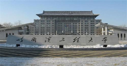 哈尔滨工程大学排名_哈尔滨工程大学