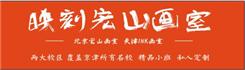 北京宏山画室