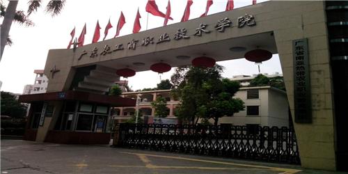 2016年广东农工商职业技术学院招生计划
