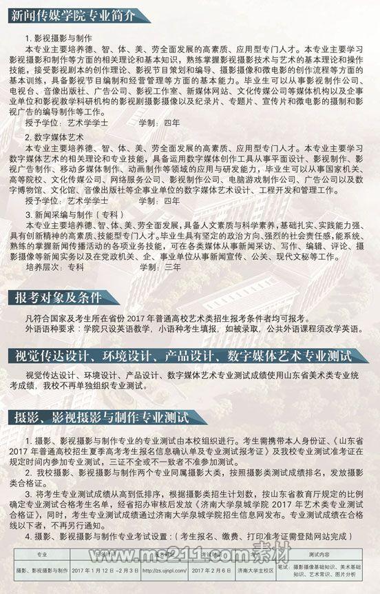 2017年济南大学泉城学院艺术类招生简章