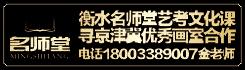 河北名师堂