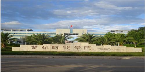 2016年楚雄师范学院高考录取分数线查询入口