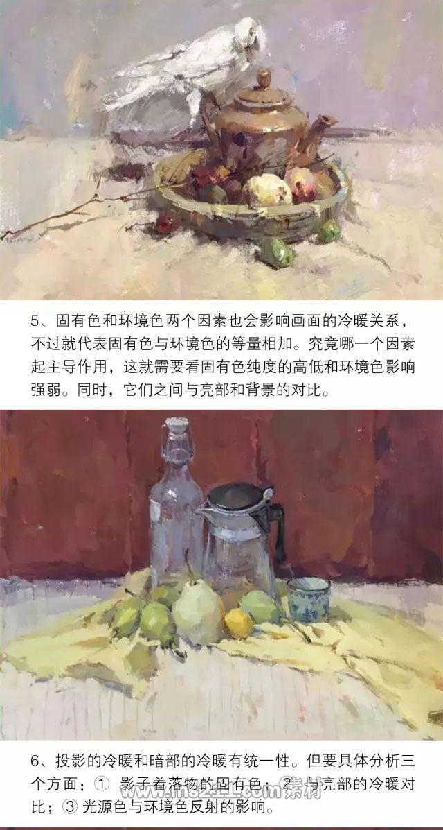 色彩静物:如何区分画面的冷暖关系_04.jpg