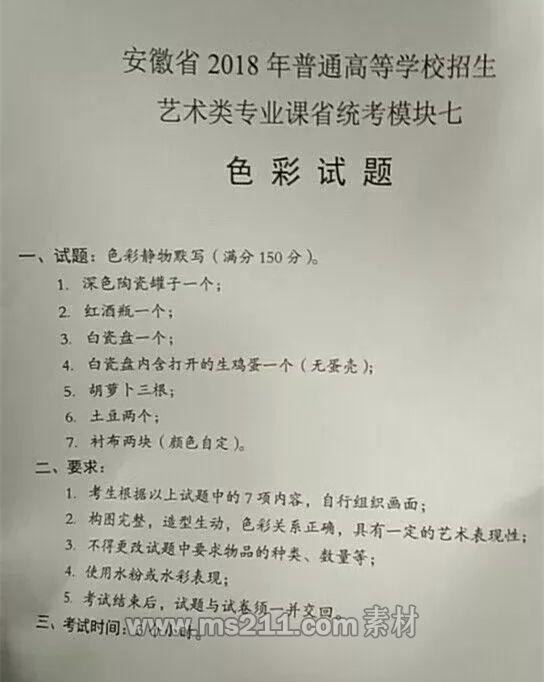 安徽色彩.webp.jpg