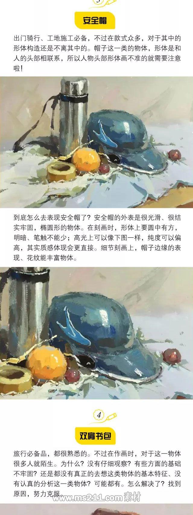 色彩静物:不常画的物体该怎么应对?(上)_03.jpg