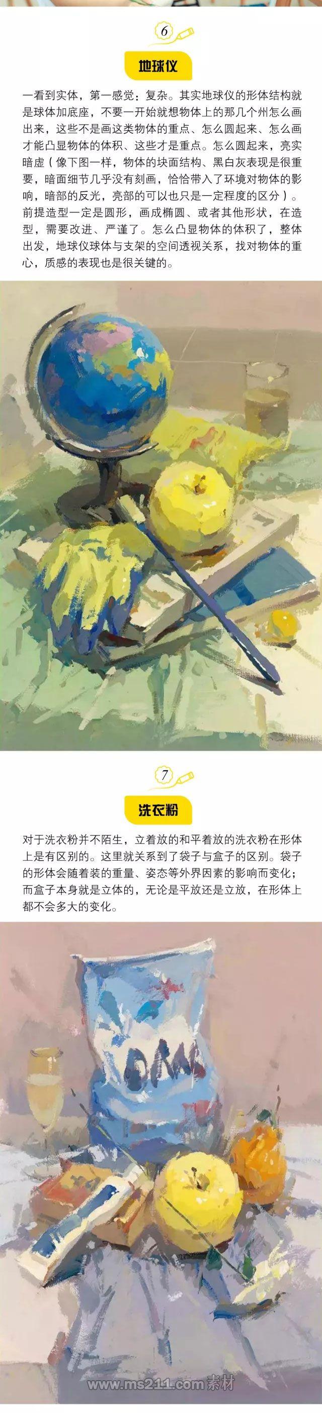 色彩静物:不常画的物体该怎么应对?(下)_01.jpg