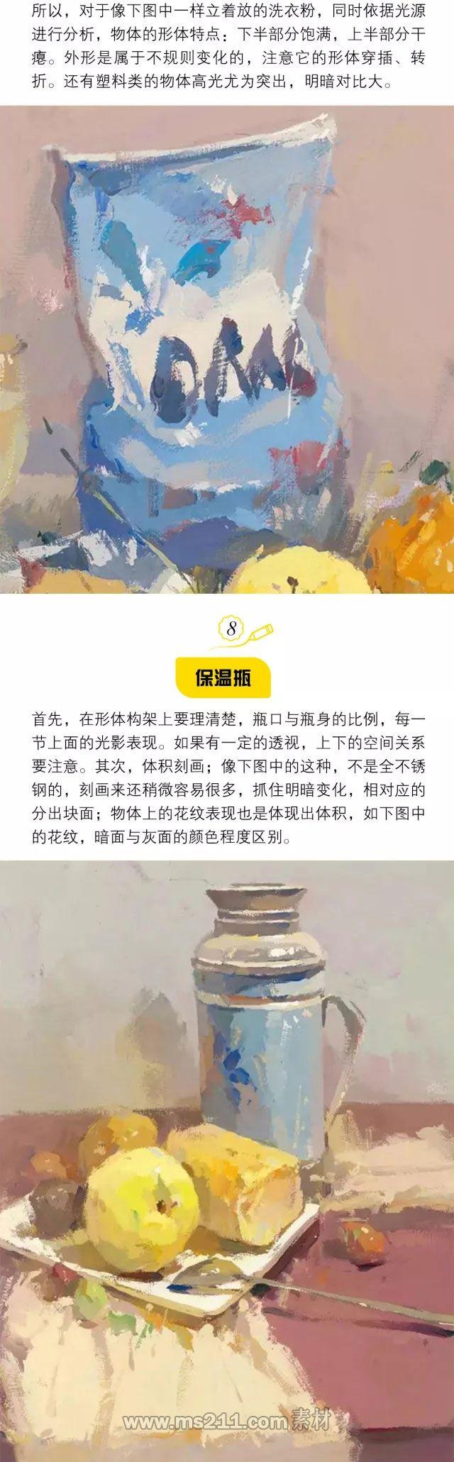 色彩静物:不常画的物体该怎么应对?(下)_02.jpg