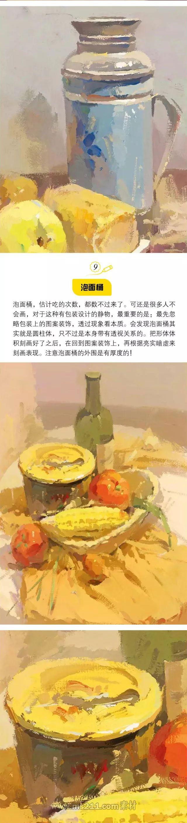 色彩静物:不常画的物体该怎么应对?(下)_03.jpg