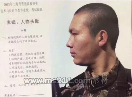 2018年上海美术联考素描考题