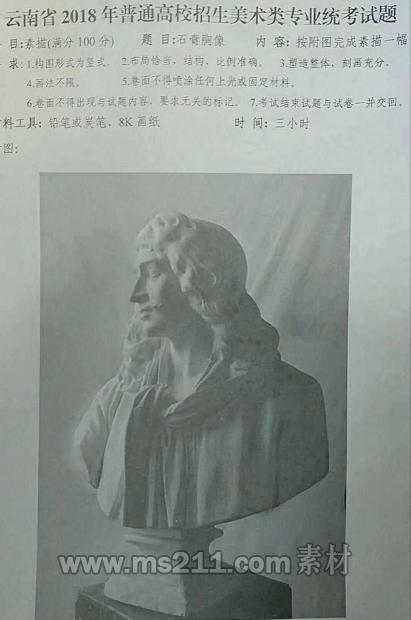 云南素描.png